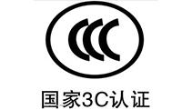 国家3C认证