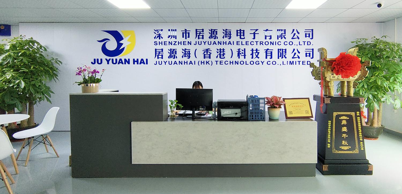 深圳市居源海电子有限公司